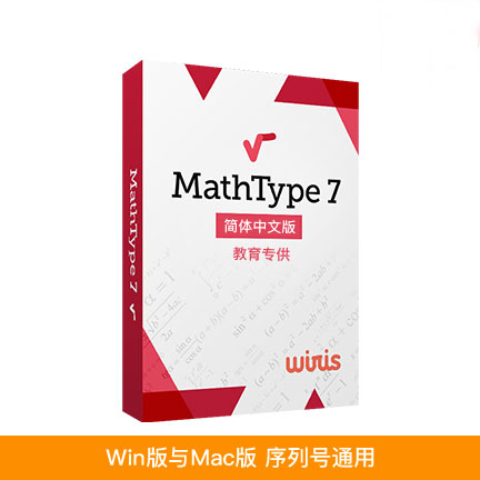 MathType 7【教育电子版 + Win/Mac】