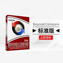 Beyond Compare 4【标准版 + Win/Mac/Linux】